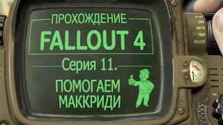Fallout 4 - Помогаем Маккриди - 11 серия
