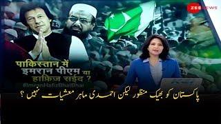 Indian Muslims slam Pakistan for firing Ahmadiyya Muslim Atif Mian