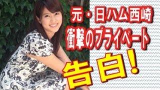 元 日ハムエース・西崎、娘2人に無断で自宅を売りに出されていた 西崎あや 検索動画 3