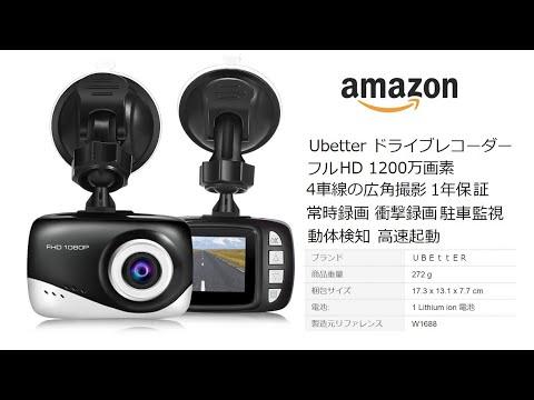 Amazon Ubetter ドライブレコーダー VICKPA W1688
