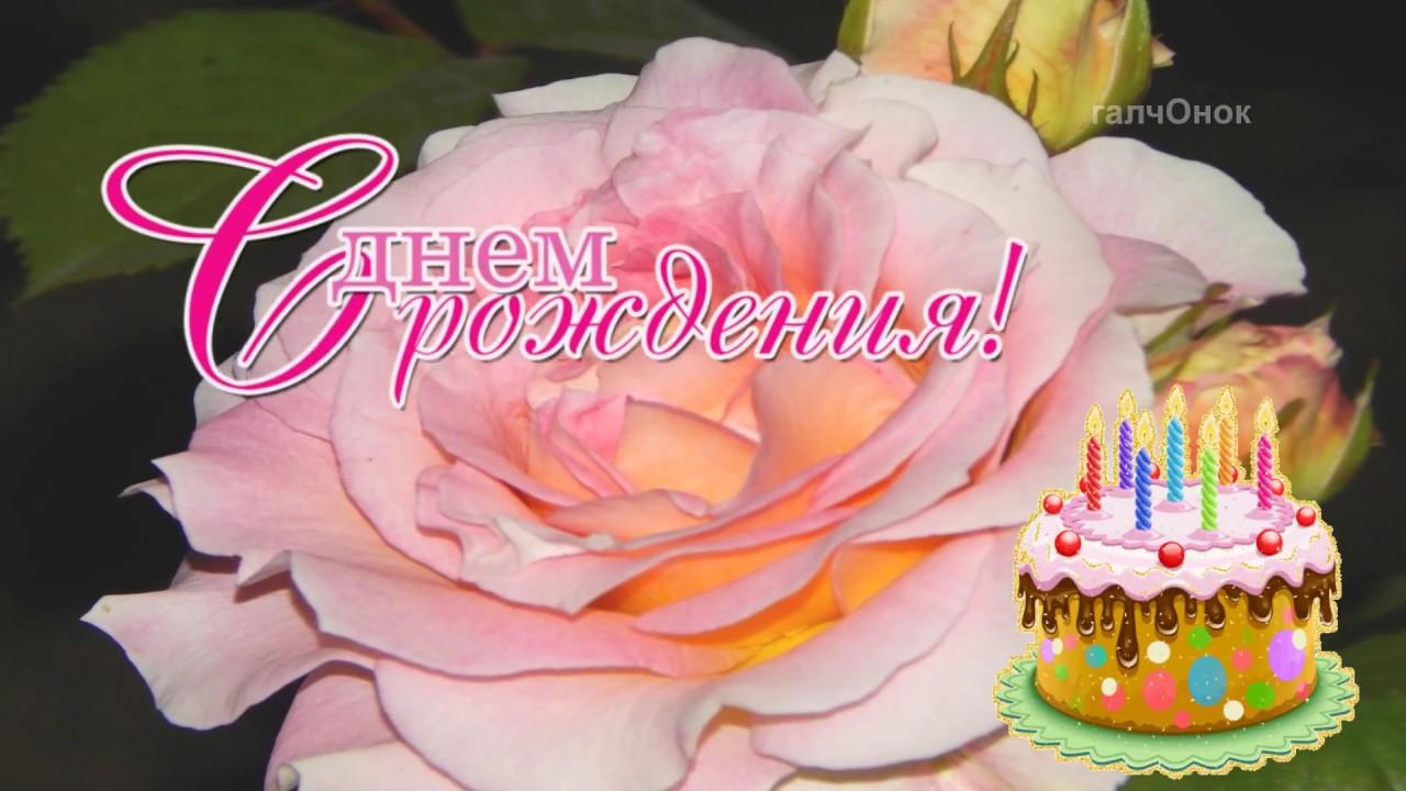 Открытка с днем рождения любовь васильевна