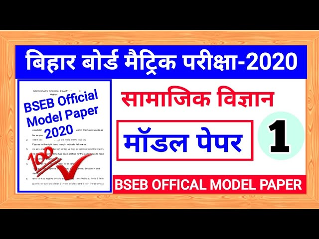BSEB समाजिक विज्ञान official Model Paper -1 ( Answer ) 2020    Bihar board matric (10th) 2020    #1