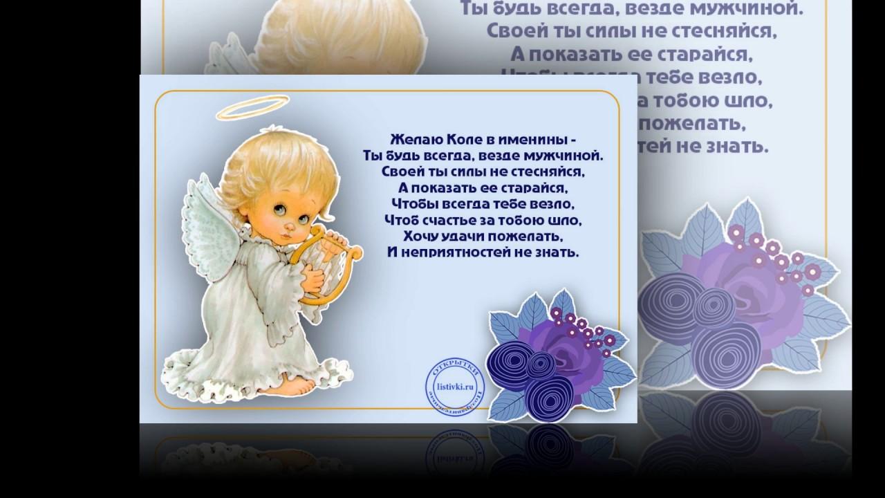 картинки с днем ангела николая путеводная звезда мире
