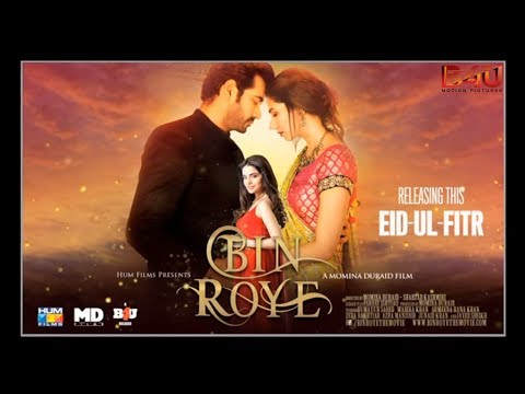 Ballay Ballay Full Song Audio | Bin Roye Movie 2015 | Harshdeep Kaur, Mahira Khan,
