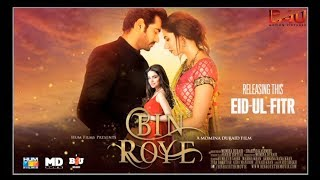 Ballay Ballay Full Song Audio | Bin Roye Movie 2015 | Harshdeep Kaur, Mahira Khan,