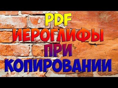 Pdf иероглифы при копировании ► LOMASTER