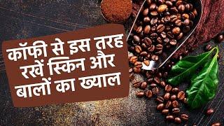 Coffee for Skin and Hair: इस तरह कॉफी के उपयोग से त्वचा और बालों का रखें ख्याल- Watch Video