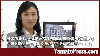 「日本の未来は今あなたが何を読むかで決まる」やまと新聞 鳳恵弥 検索動画 25