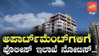 ನೀವು  ಅಪಾರ್ಟ್ಮೆಂಟ್ನಲ್ಲಿ ಇದಿರಾ ಆಗದರೆ ಪೊಲೀಸ್ ನೋಟಿಸ್ ಬರಬಹುದು. |police notice l  YOYO Kannada News