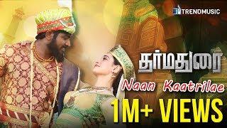 Naan Kaatrilae - Dharmadurai  HD Video Song | Vijay Sethupathi, Tamannaah, Srushti Dange | Yuvan