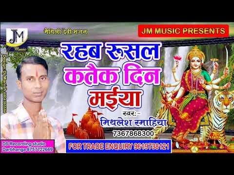 रहब रुसल कतैक दिन मईया - Maithili Devi Geet- Mithlesh Ramahiya - Devi Geet 2018