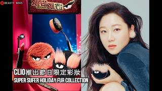美妝情報|CLIO |節日限定彩妝|Super Sufer Holiday Fur Collection