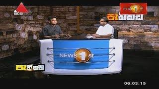 Pathikada Sirasa TV 18th December 2019 Thumbnail