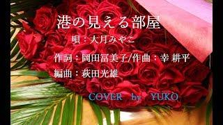 新曲!4/24発売  大月みやこ C/W 『港の見える部屋』cover  by  YUKO