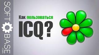 Как пользоваться ICQ?(http://softobase.com/ru - бесплатные программы и игры для Windows Android и iOS В этом уроке мы разберемся с тем, как использоват..., 2015-05-28T10:03:36.000Z)