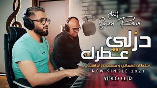 سلطان العماني   مصطفى ابراهيم - دزلي عطرك (حصريا) 2021 Sultan ft. Mustafa (Official Music Video)