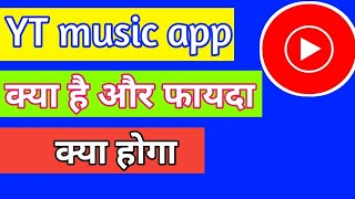Download YouTube music kya hai in hindi || How to use YouTube music app