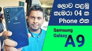 Samsung Galaxy A9 2018 in Sri Lanka, Galaxy A9 is world's first 4 c...