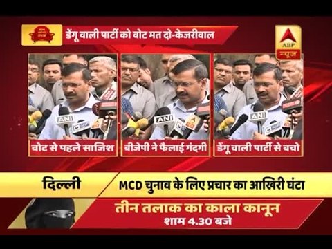 MCD Elections 2017: BJP, Congress are doing low-level politics, says Arvind Kejriwal