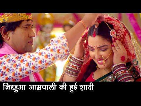 Nirahua आम्रपाली दुबे की हुई शादी - Comedy Scene From Bhojpuri Movie Nirhuaa Hindustani 2