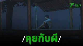 จมน้ำตาย2วันโผล่นั่งกระท่อม ชาวบ้านหลอนคุยกับผี | 20-11-62 | ข่าวเช้าไทยรัฐ