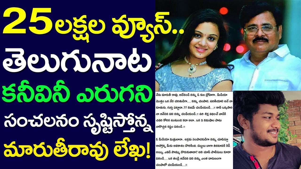 Maruthi Rao Letter | Amrutha Pranay Love Story | Father | Daughter