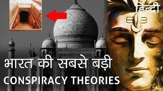 भारत की सबसे बड़ी Conspiracy Theories in Hindi