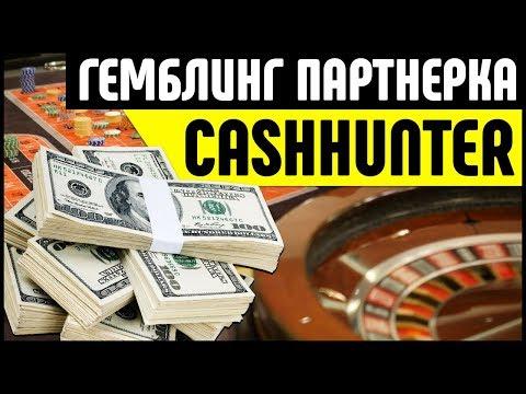 Гэмблинг партнерка CashHunter. Заработок на арбитраже трафика