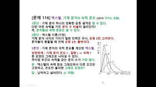 116 국어 과학지문, 맥스웰의 기체 분자 속력 분포,…
