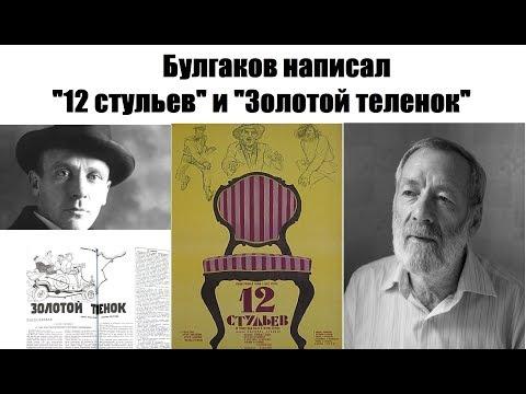 """Булгаков написал """"12 стульев"""" и """"Золотой теленок"""". Кто первым это доказал? Какие факты и аргументы?"""