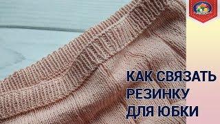 Как связать резинку для юбки спицами