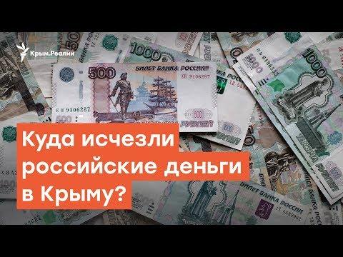 Куда исчезли российские