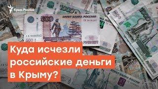 Куда исчезли российские деньги в Крыму?