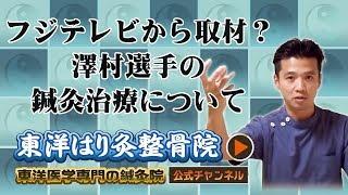 公式ホームページはこちら → http://www.to-yo-shinkyu-seikotsuin.com/...