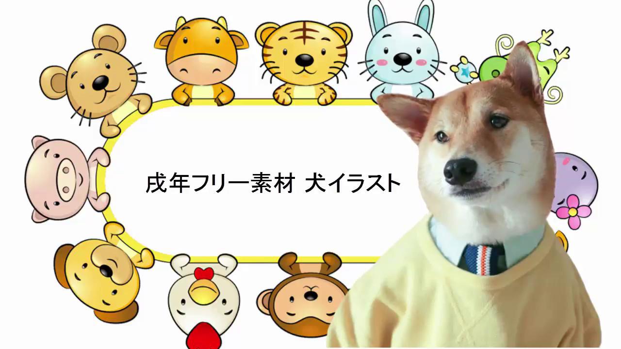戌年フリー素材 犬イラスト年賀状テンプレート - youtube