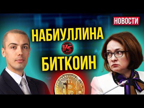 Цифровой рубль Vs Биткоин? Дивидендные чемпионы за 5 лет   Новости