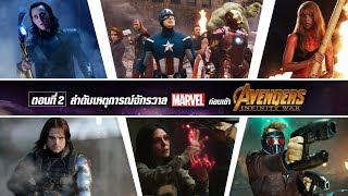 """เรียงจักรวาล Marvel ก่อน """"Infinity War"""" (ตอนที่ 2)"""