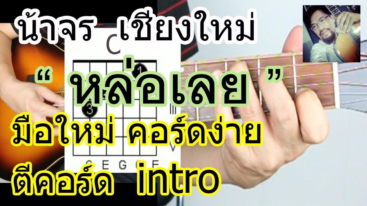 น้าจร เชียงใหม่ - สอนกีต้าร์  หล่อเลย ตีคอร์ด+intro แบบง่ายมักๆ ไม่มีคอร์ทาบ มือใหม่ cover - พลพล
