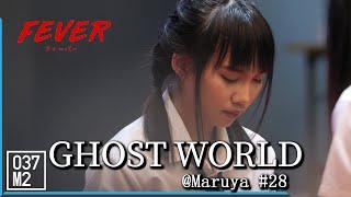 190908 FEVER - Ghost World [Multicam] @ Maruya #28 [Fancam 4K 60p]