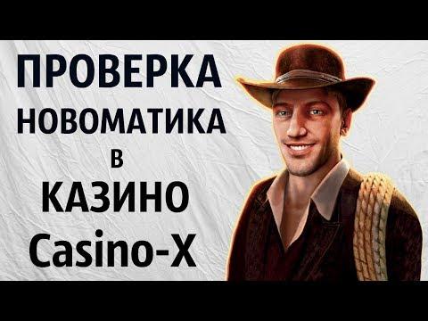 Проверка Новоматика на лицензионность в Казино онлайн Casino-X. Игровые автоматы Novomatic в иксе.