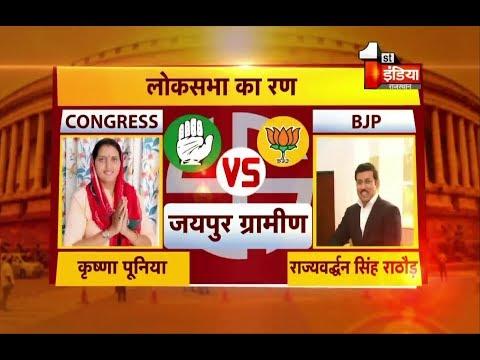 क्या कहता है Jaipur Rural Loksabha सीट का Exit Poll