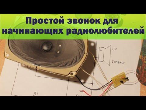 видео: Звонок для начинающих радиолюбителей