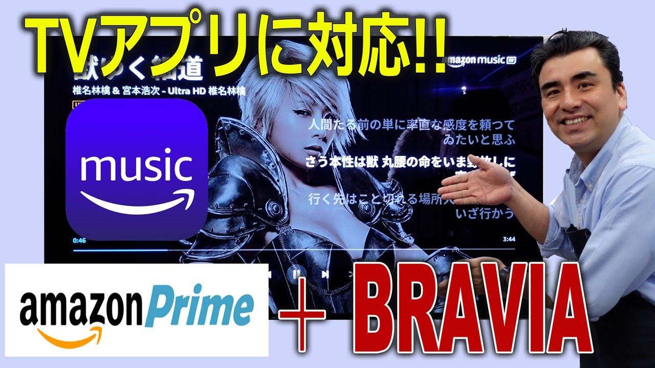4KBRAVIAでTVアプリ「Amazon music HD」が使用可能!! さらに・・・。月額料金が値下げ!!