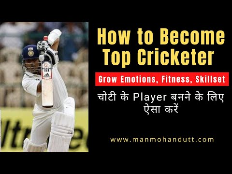 how-to-increase-emotional-fitness-in-sports-||-how-to-get-peak-form-in-cricket-||-manmohan-dutt