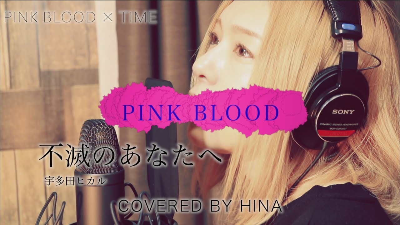 【FULL】PINK BLOOD [TIME MIX]- 宇多田ヒカル[不滅のあなたへ]  - By HINA