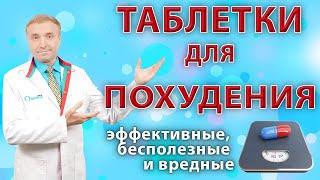 постер к видео Таблетки для похудения Сравнительный обзор популярных препаратов