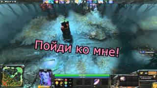 Прикол по доте 2 ржака) смотреть всем!!!