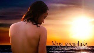 Юля А я скучаю по тебе и жду тебя моя малышка