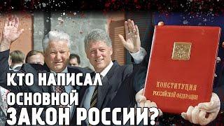 ПРАВДА о проекте Конституции РФ? #Конституция работает? - MARUSSIA