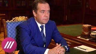 видео Новости: Дмитрий Медведев